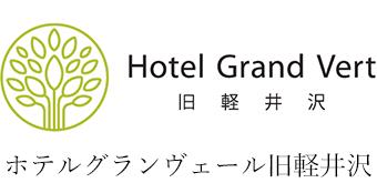 Hotel Grand Vert 旧軽井沢 ホテルグランヴェール旧軽井沢